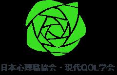 日本心理職協会・現代QOL学会